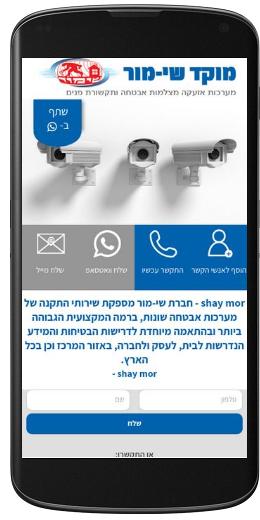 שי מור - מערכות אזעקה מצלמות אבטחה ותקשורת פנים